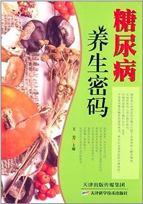 糖尿病养生密码.pdf