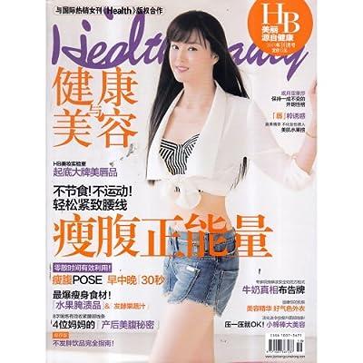 健康与美容杂志2013年10月 瘦腹正能量.pdf