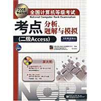 2008全国计算机等级考试考点分析、题解与模拟:二级Access