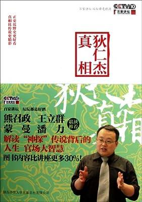 狄仁杰真相.pdf