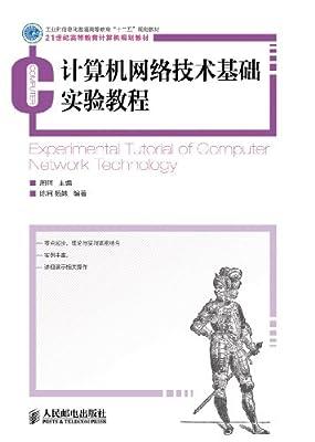计算机网络技术基础实验教程.pdf