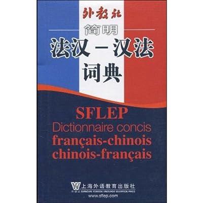 外教社简明法汉-汉法词典.pdf