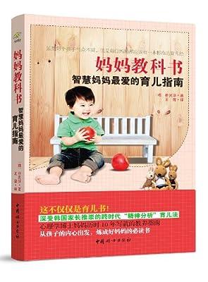 妈妈教科书:虽然每个孩子都与众不同,但是每个妈妈都有一本标准的育儿经.pdf
