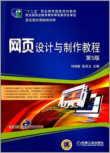 """""""十二五""""职业教育国家规划教材:网页设计与制作教程(第5版)"""