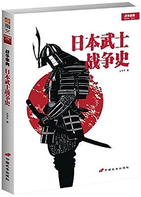 战争事典特辑004:日本武士战争史.pdf