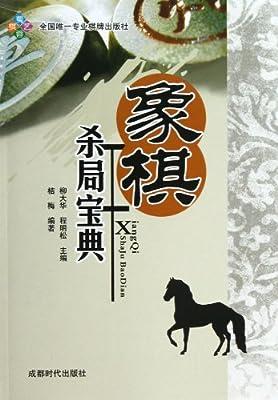 象棋杀局宝典.pdf