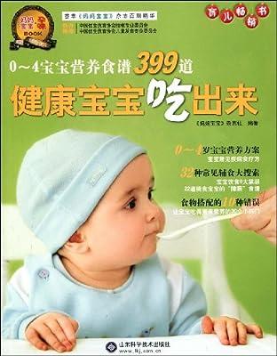 健康宝宝吃出来.pdf