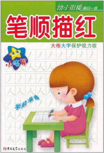 妹笔顺笔画顺序-衔接每日一练 笔顺描红 大格大字保护视力版