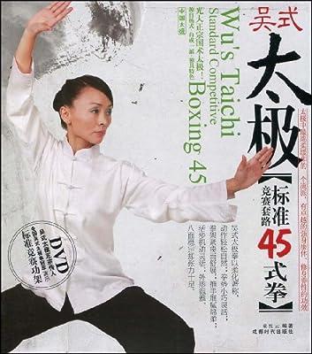 吴式太极标准竞赛套路45式拳.pdf