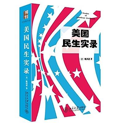 美国民生实录.pdf