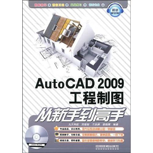 CAD2009工程制图从新手到高手 附赠DVD光盘1张