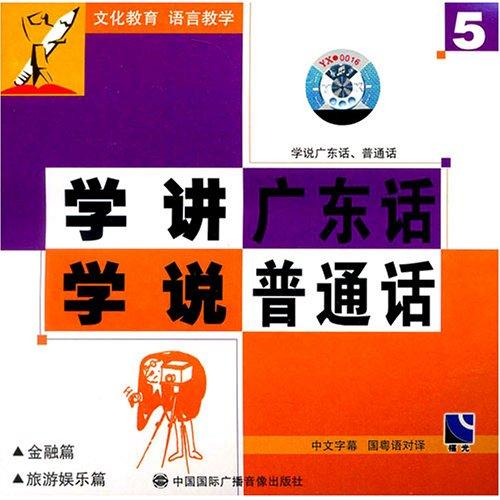 学讲广东话 学说普通话5 1VCD
