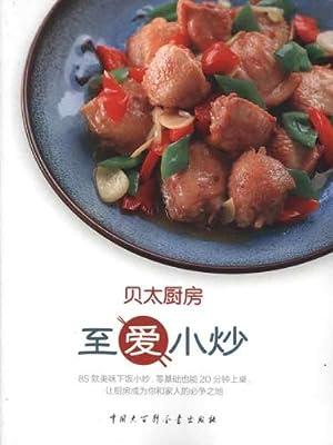 贝太厨房 至爱小炒.pdf