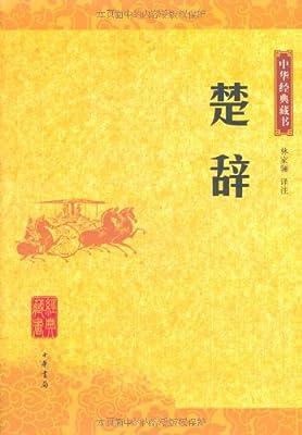 中华经典藏书:楚辞.pdf