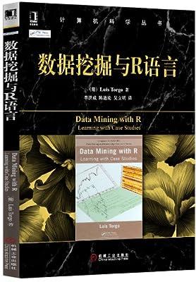 计算机科学丛书:数据挖掘与R语言.pdf
