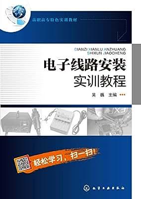 电子线路安装实训教程.pdf