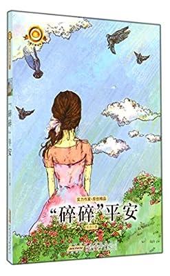 碎碎平安/小橘灯精品系列.pdf