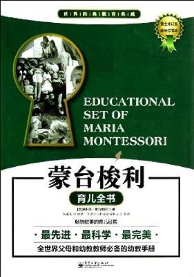 世界经典教育典藏:蒙台梭利育儿全书.pdf