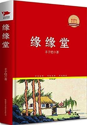 新课标必读丛书:缘缘堂.pdf