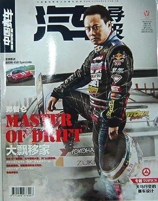 汽车导报 中国赛车2014年1月 大飘移家 现货.pdf