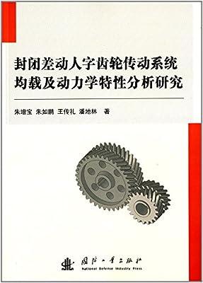 封闭差动人字齿轮传动系统均载及动力学特性分析研究.pdf