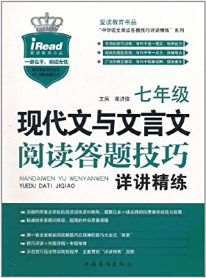 现代文与文言文阅读答题技巧详讲精练.pdf
