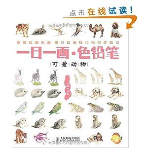 一日一画61色铅笔:可爱动物/杜鹃-图书-亚马逊