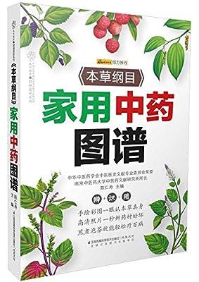 《本草纲目》家用中药图谱.pdf