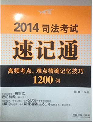 2014司法考试速记通.pdf