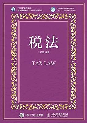 21世纪高等学校经济管理类规划教材·高校系列:税法.pdf