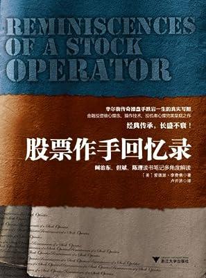 股票作手回忆录.pdf