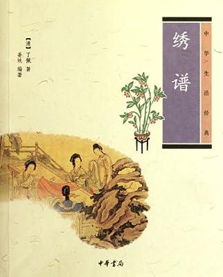 中华生活经典:绣谱.pdf
