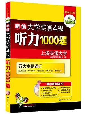 华研外语:新编大学英语4级听力1000题.pdf