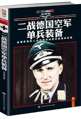 二战德国空军单兵装备.pdf
