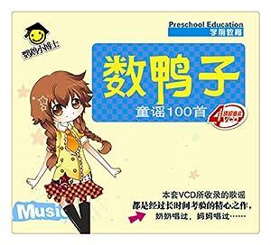 数鸭子 童谣100首(4vcd)(满68元免运费)