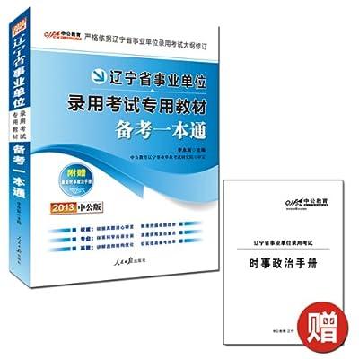中公版•2013辽宁事业单位考试专用教材:备考一本通.pdf