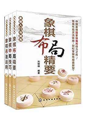 象棋入门与提高:布局精要+中局技巧+杀法运用.pdf