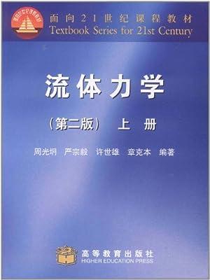 流体力学.pdf