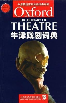 牛津戏剧词典:牛津英语百科分类词典系列.pdf