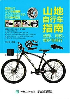 山地自行车指南:选购、调校、维护与骑行.pdf