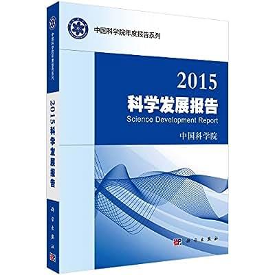 2015科学发展报告.pdf