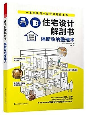 住宅设计解剖书:隔断收纳整理术.pdf