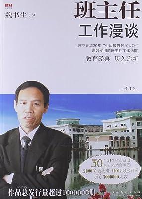 班主任工作漫谈.pdf