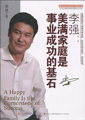 李强:美满家庭是事业成功的基石.pdf