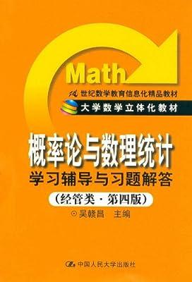 21世纪数学教育信息化精品教材•大学数学立体化教材:《概率论与数理统计》学习辅导与习题解答.pdf