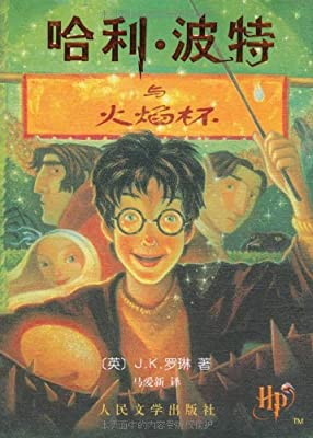 哈利•波特与火焰杯.pdf