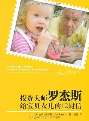 投资大师罗杰斯给宝贝女儿的12封信.pdf