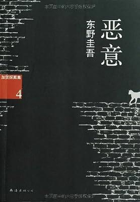 恶意:东野圭吾作品04.pdf