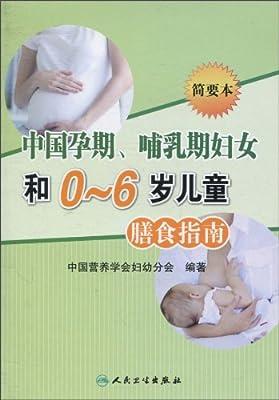 中国孕期、哺乳期妇女和0-6岁儿童膳食指南.pdf