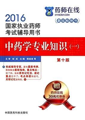 药师在线·国家执业药师考试辅导用书:中药学专业知识.pdf